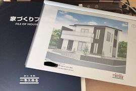 一条工務店 i-smart 2000万円台前半